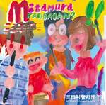 Mitamura2.jpg